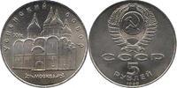 5 рублей СССР Успенский собор 1990 год