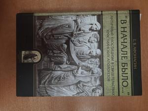 """Книга Е.В.Афонасин """"в начале было…"""" Античный гностицизм, фрагменты и свидетельства."""