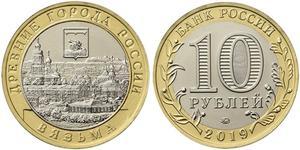 Монета 10 р БМ Вязьма 2019г. ММД
