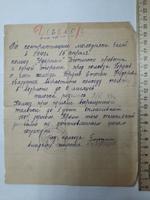 Договор по контракции молодняка телят 1943 г.