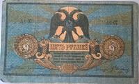 Бона Россия 5 рублей 1918 Ростов-на-Дону
