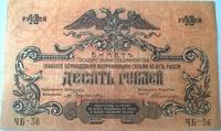 Бона Россия 10 рублей 1919 г.  Юг России