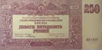 Бона Россия 250 рублей 1920 г.  Юг России,мозайка, UNC