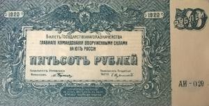 Бона Россия 500 рублей 1920 г.  Юг России,мозайка, UNC