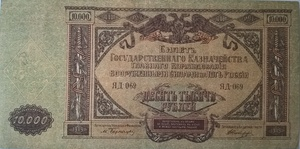 Бона Россия 10000 рублей 1919 г. Вооружённые Силы Юга России