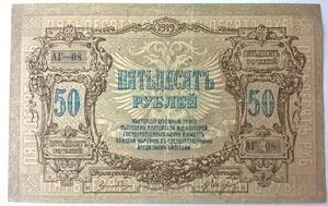Бона Россия 50 рублей 1919 г.  Ростов-на-Дону