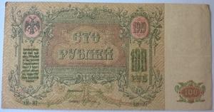 Бона Россия 100 рублей 1919 г.  Ростов-на-Дону