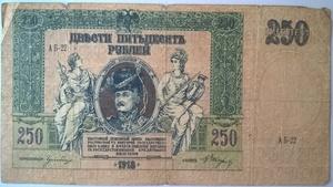 Бона Россия 250 рублей 1918 Ростов-на-Дону