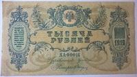 Бона Россия 1000 рублей 1919 г.  Ростов-на-Дону UNC