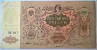 Бона Россия 5000 рублей 1919 г.  Ростов-на-Дону  UNC
