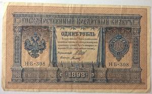 Бона Россия 1 рубль 1898