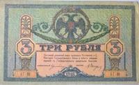 Бона Россия 3 рубля 1918 Ростов-на-Дону
