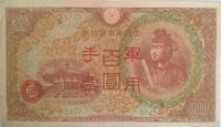 Бона Гонконг (японская оккупация) 100 йен