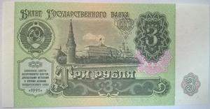 Бона СССР 3 рубля 1991 UNC