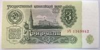 Бона СССР 3 рубля 1961,UNC