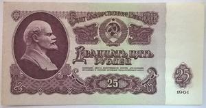 Бона СССР 25 рублей 1961, UNC