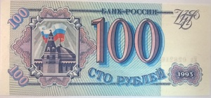 Бона России 100 рублей 1993 года,UNC