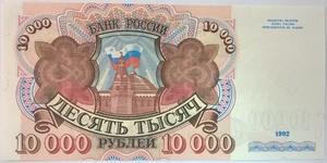 Бона России 10000 рублей 1992 года,UNC
