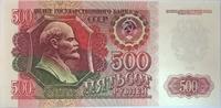 Бона РФ 500 рублей 1992, UNC