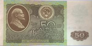 Бона РФ 50 рублей 1992