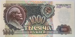 Бона РФ 1000 рублей 1992, UNC