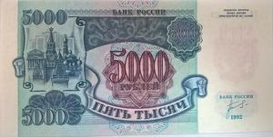 Бона России 5000 рублей 1992 года,UNC