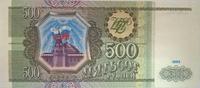 Бона России 500 рублей 1993 года,UNC