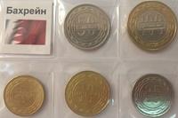 Набор монет Бахрейн 5 шт