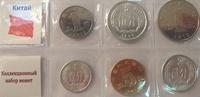 Набор монет Китай 6 шт