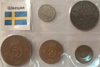 Набор монет Швеция 5 шт