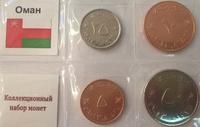 Набор монет Оман 4 шт