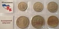 Набор монет Югославия 6 шт