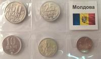Набор монет Молдавия UNC 5 шт