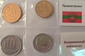 Набор монет Приднестровье 4 шт