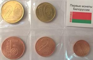 Набор монет Белоруссии 5 шт