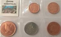 Тематический набор монет Дикие Животные 5 шт