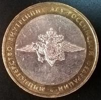 10 рублей БМЛ Министерство Внутренних Дел 2002 год