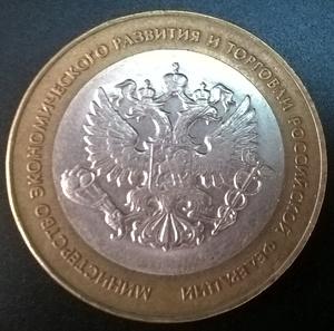 10 рублей БМЛ Министерство Экономического Развития и Торговли 2002 год