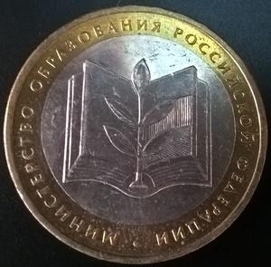 10 рублей БМЛ Министерство Образования 2002 год