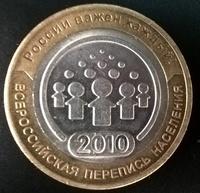 10 рублей БМЛ Всероссийская перепись населения 2010 год