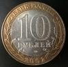 10 рублей БМЛ Министерство Финансов 2002 год