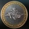 10 рублей БМЛ Министерство Вооруженных Сил 2002 год