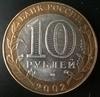 10 рублей БМЛ Министерство Иностранных Дел 2002 год