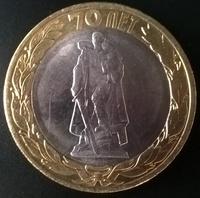 10 рублей БМЛ Освобождение мира от фашизма 2015 год