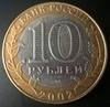 10 рублей БМЛ Министерство Юстиции 2002 год