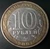 10 рублей БМЛ 40 лет космического полета Гагарина 2001 год ММД