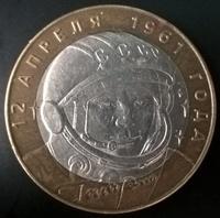 10 рублей БМЛ 40 лет космического полета Гагарина 2001 год СПМД