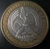 10 рублей БМЛ 60-я годовщина Победы в ВОВ 1941-1945  2005 год ММД
