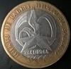10 рублей БМЛ 60-я годовщина Победы в ВОВ 1941-1945  2005 год СПМД