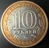 10 рублей БМЛ Владимир 2008 год ММД
